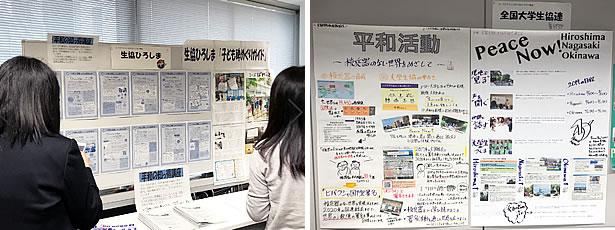 平和活動の展示
