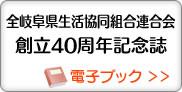 岐阜県生協連創立40周年記念誌電子ブックへ