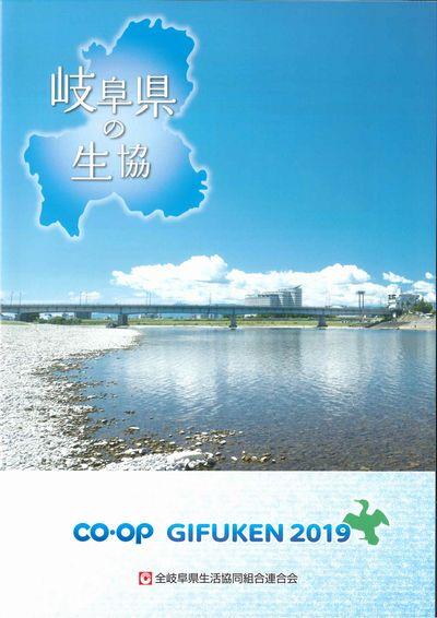 「岐阜県の生協2019」の表紙画像。長良川河畔から長良橋方向を臨む。川面に青空が爽やかに映ります。