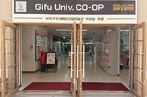 岐阜大学消費生活協同組合
