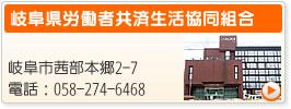 岐阜県労働者共済生活協同組合